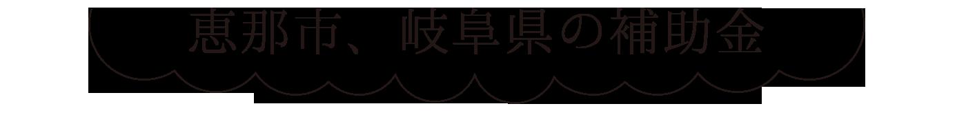 恵那市、岐阜県の補助金