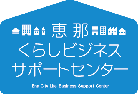 恵那くらしビジネスサポートセンター